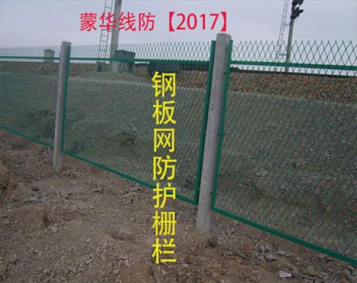 钢板网防护栅栏/